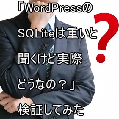 「WordPressのSQLiteは重いと聞くけど実際どうなの?」検証してみた