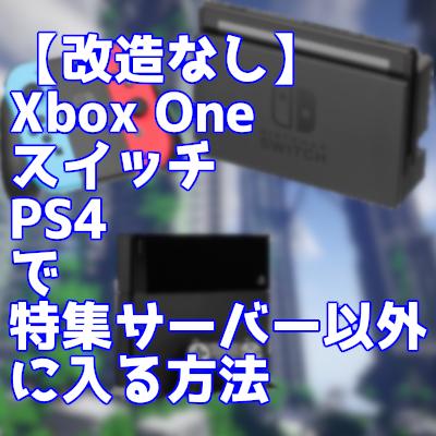 【改造なし】Xbox One、スイッチ、PS4で特集サーバー以外に接続する方法