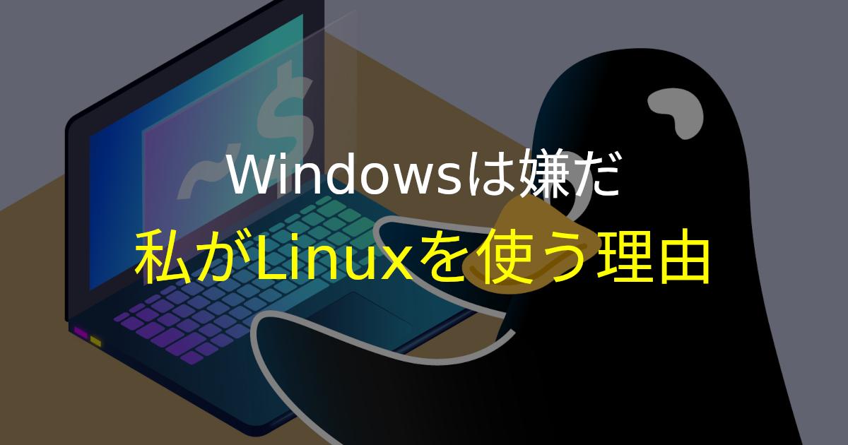Windowsは嫌だ 私がLinuxを使う理由