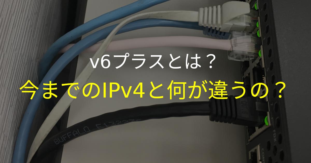 【初心者でもわかる!!】v6プラスとは?今までのIPv4と何が違うの?